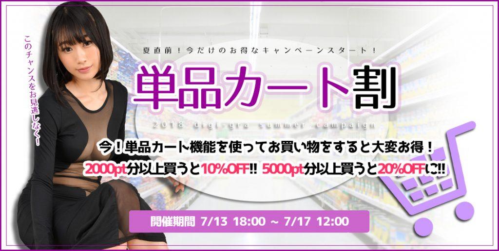 単品カート割キャンペーン開催中!